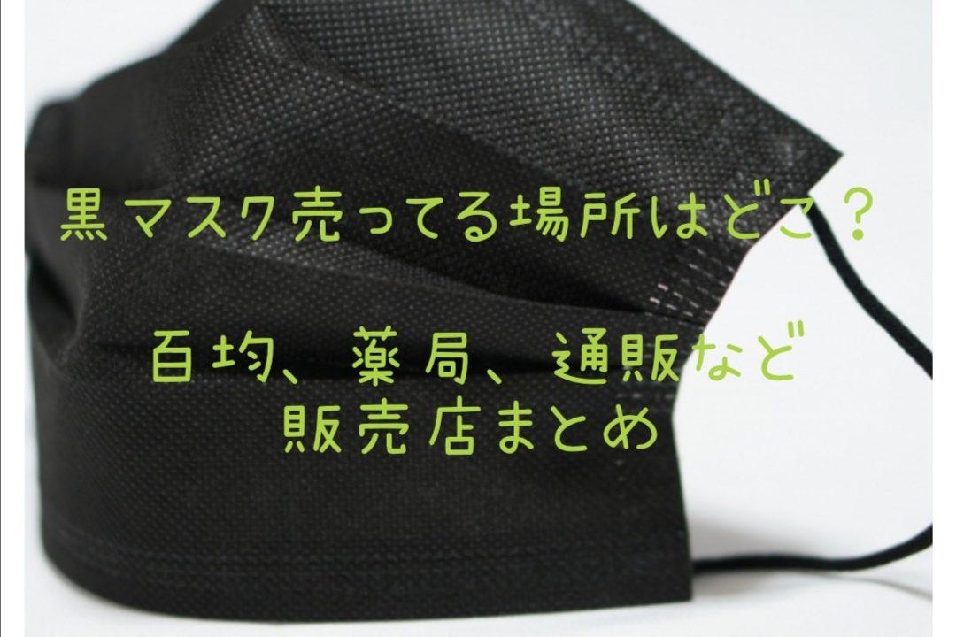 ピッタ マスク ドン キホーテ