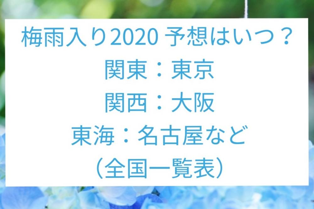 梅雨入り 2020 関東