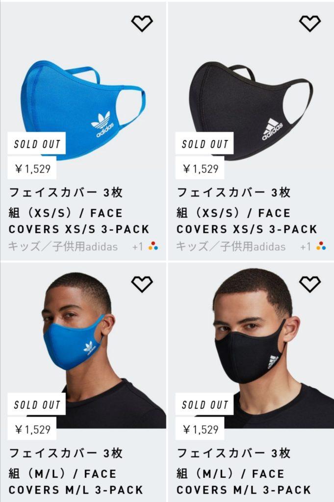 マスク Adidas